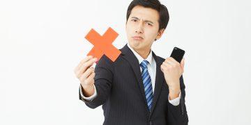 クレジットカードの利用停止