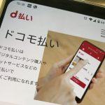 d払い・ドコモ 携帯料金合算払いを現金化する方法