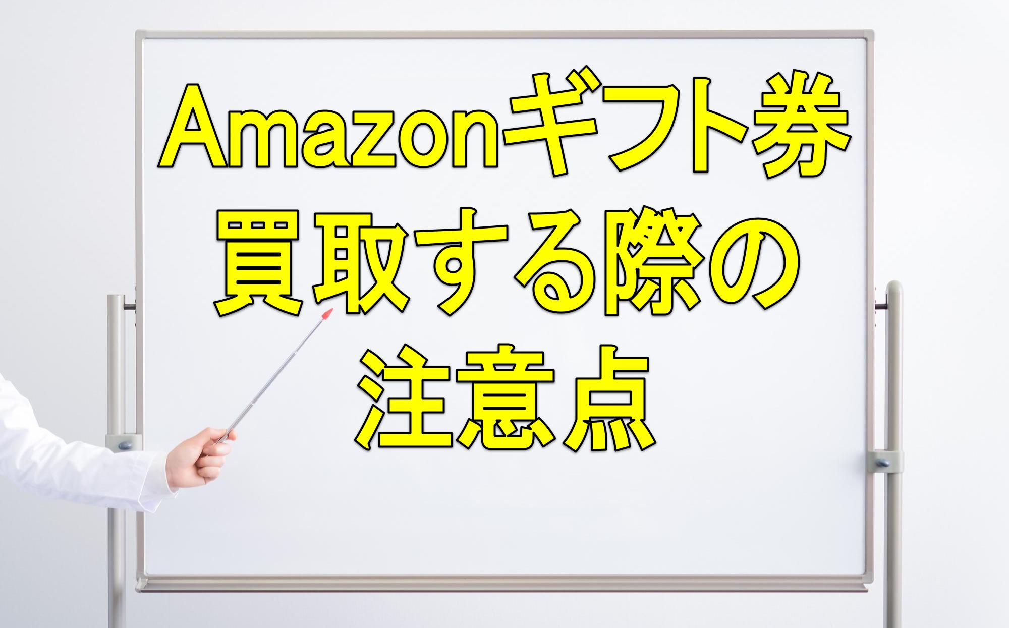 Amazonギフト券を買取してもらう際の注意点
