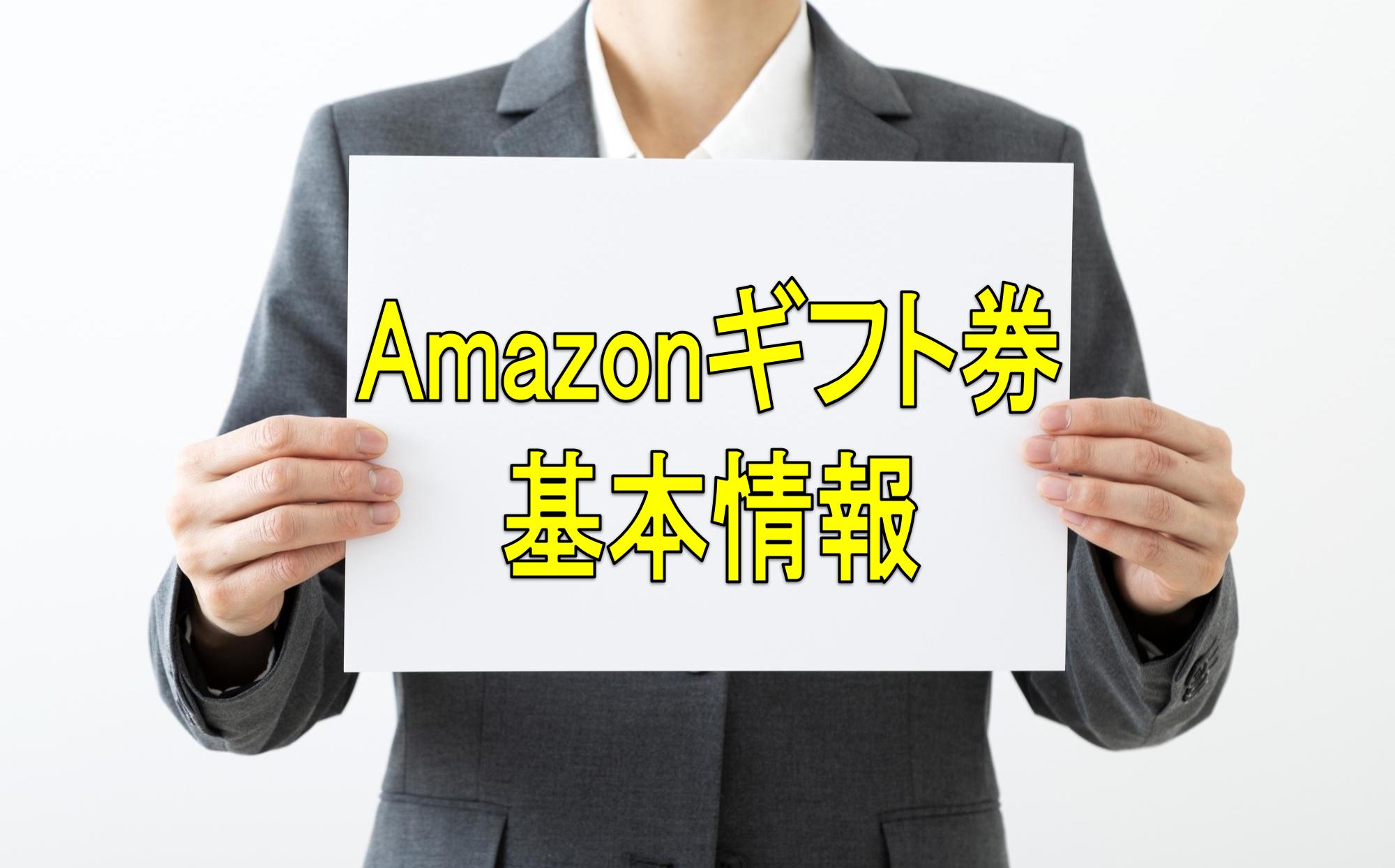 Amazonギフト券の基本情報