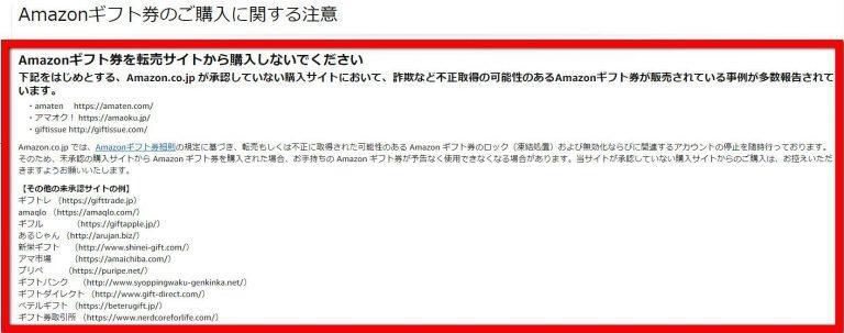 Amazon転売注意喚起