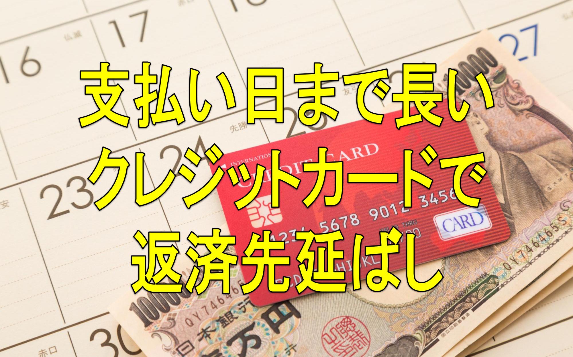 支払い日まで猶予の長いクレジットカードで返済を先延ばし