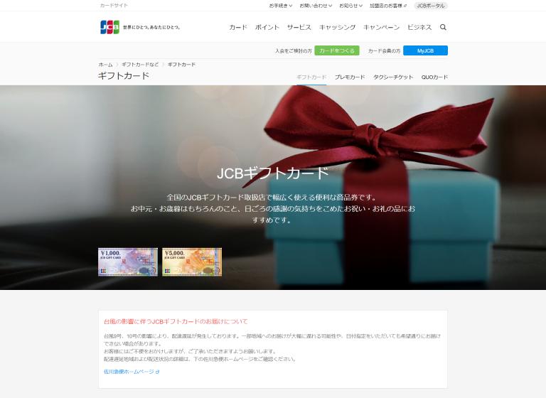 jcb-giftcard