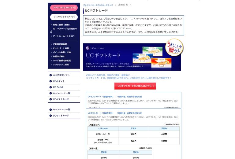 uc-giftcard