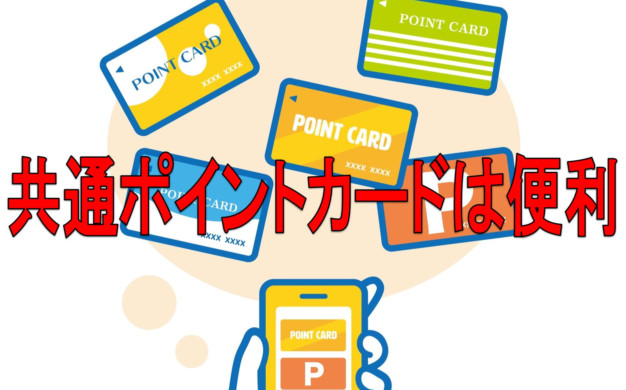 共通ポイントカードは便利