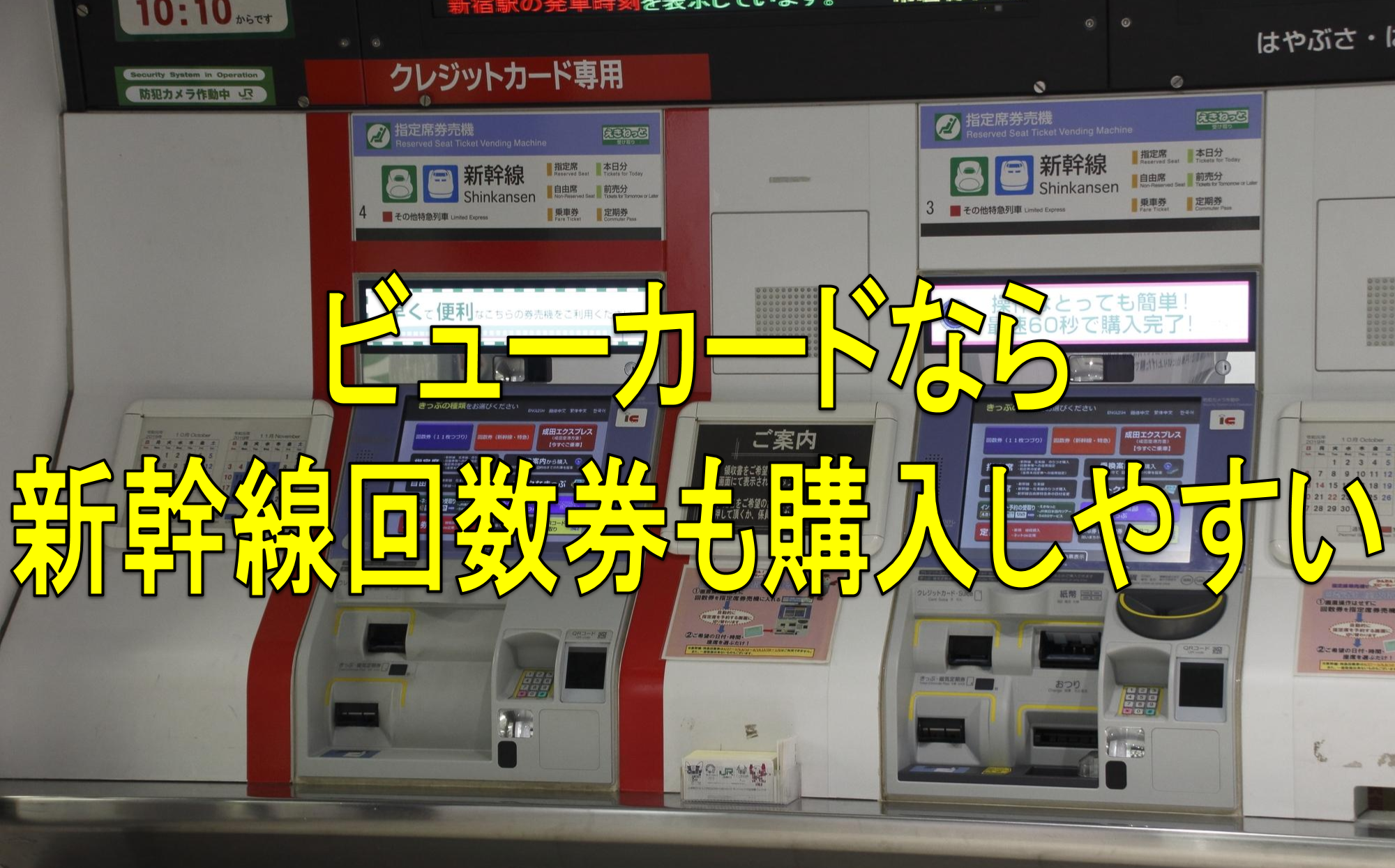 ビューカードなら新幹線回数券も購入しやすい