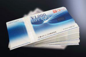 三菱UFJニコスギフトを使ってクレジットカード現金化はできるか